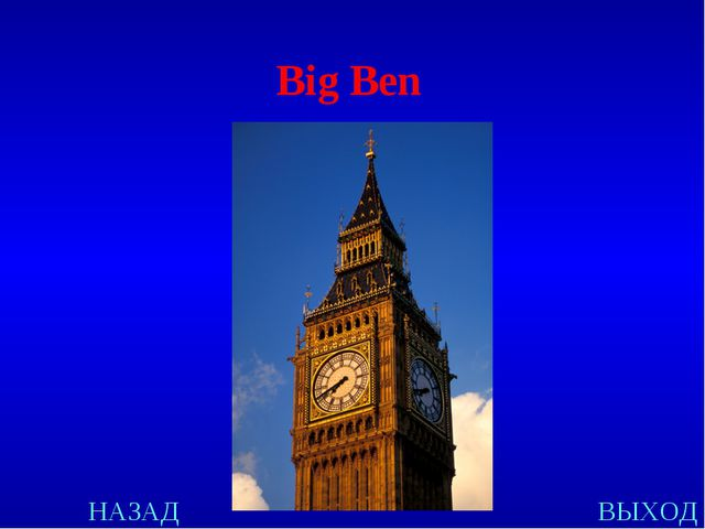 НАЗАД ВЫХОД Big Ben