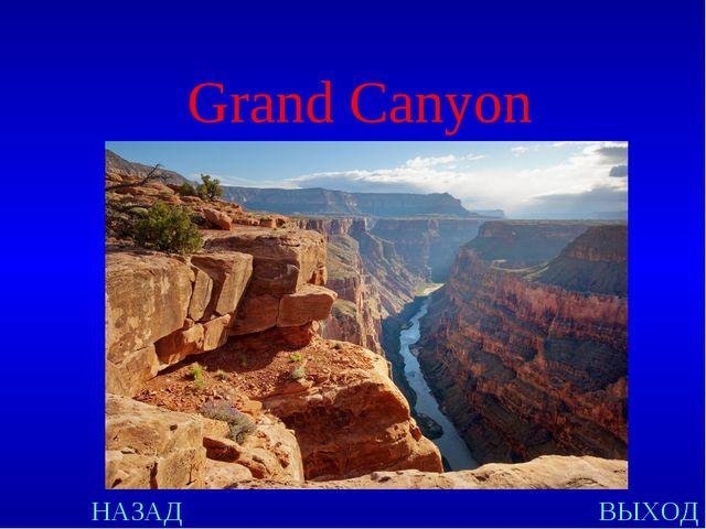 НАЗАД ВЫХОД Grand Canyon