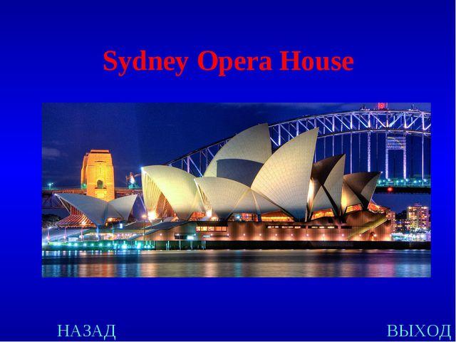 НАЗАД ВЫХОД Sydney Opera House