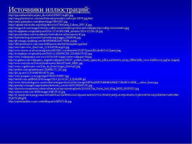 Источники иллюстраций: http://rpp.nashaucheba.ru/pars_docs/refs/10/9497/img93...