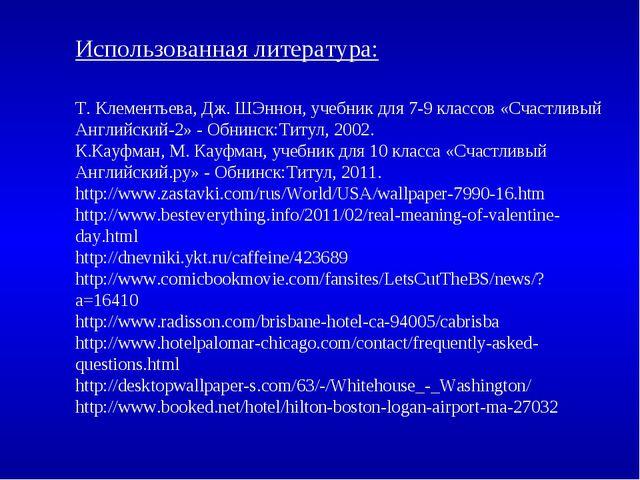 Использованная литература: Т. Клементьева, Дж. ШЭннон, учебник для 7-9 классо...