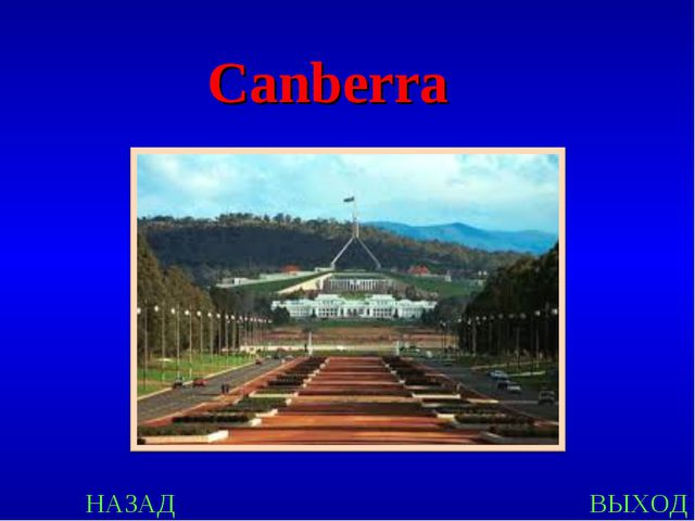 НАЗАД ВЫХОД Canberra