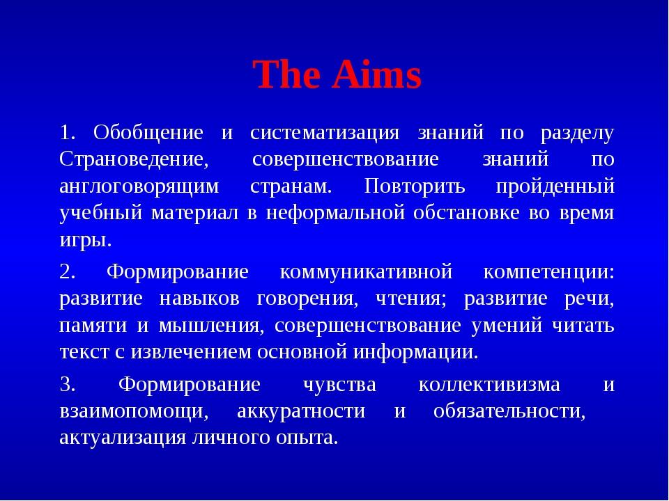 The Aims 1. Обобщение и систематизация знаний по разделу Страноведение, совер...