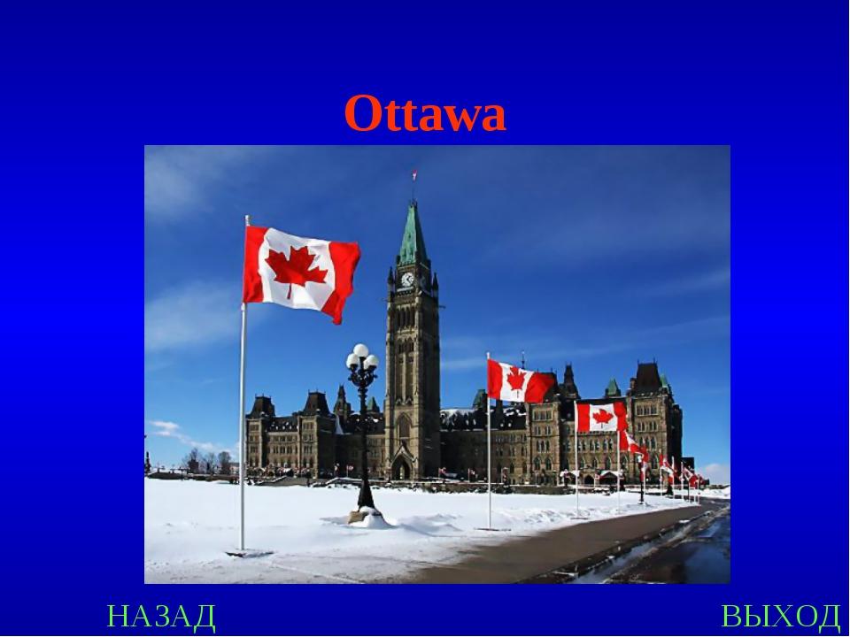 НАЗАД ВЫХОД Ottawa