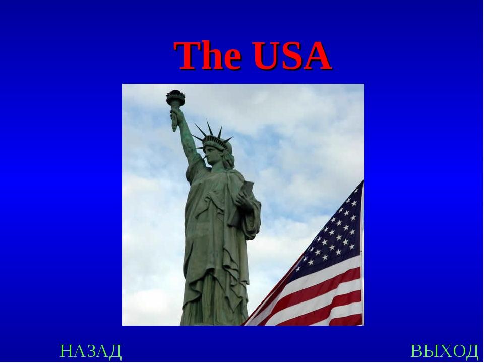 НАЗАД ВЫХОД The USA
