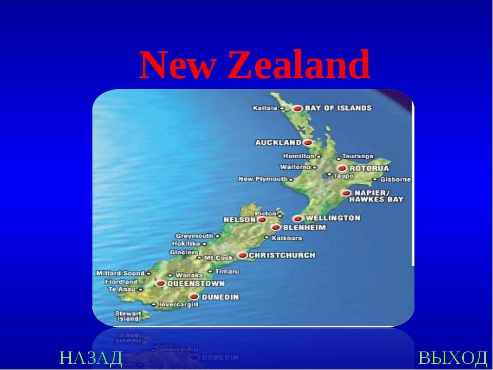 НАЗАД ВЫХОД New Zealand