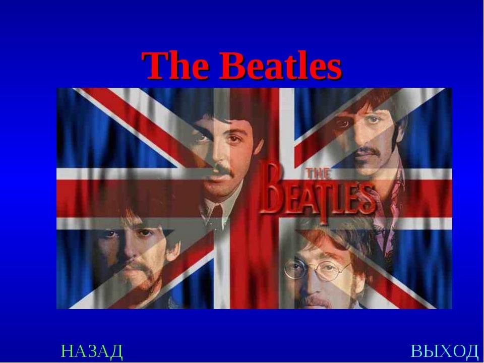 НАЗАД ВЫХОД The Beatles