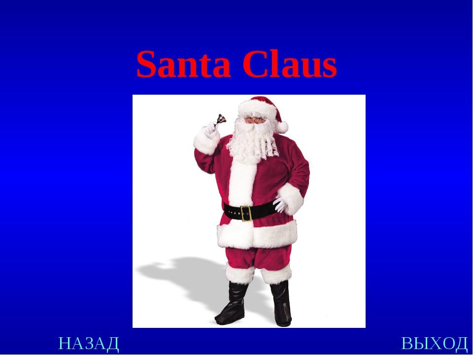 НАЗАД ВЫХОД Santa Claus