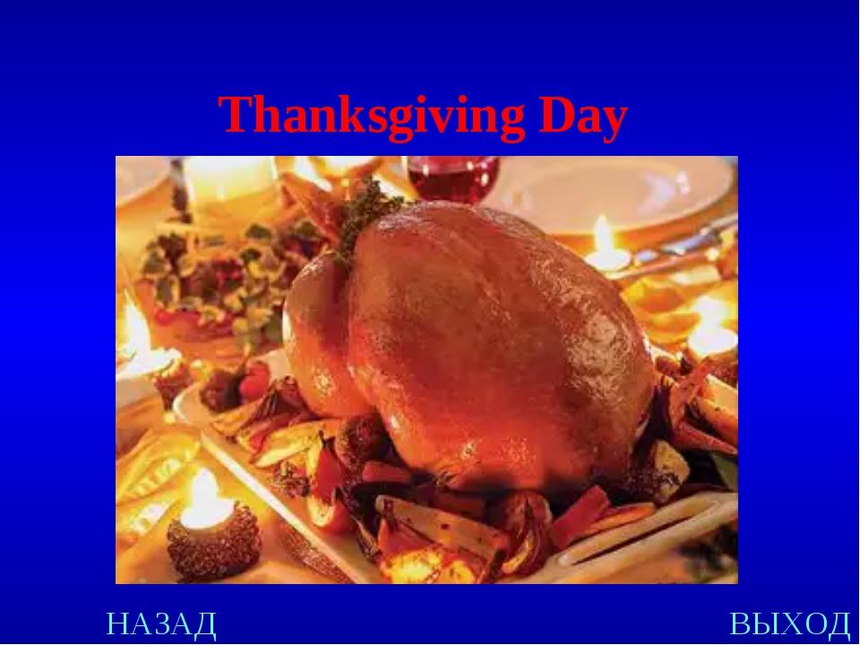 НАЗАД ВЫХОД Thanksgiving Day