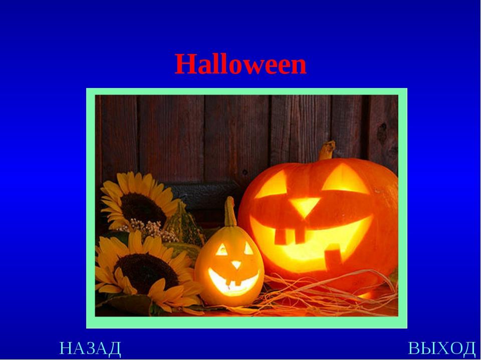 НАЗАД ВЫХОД Halloween