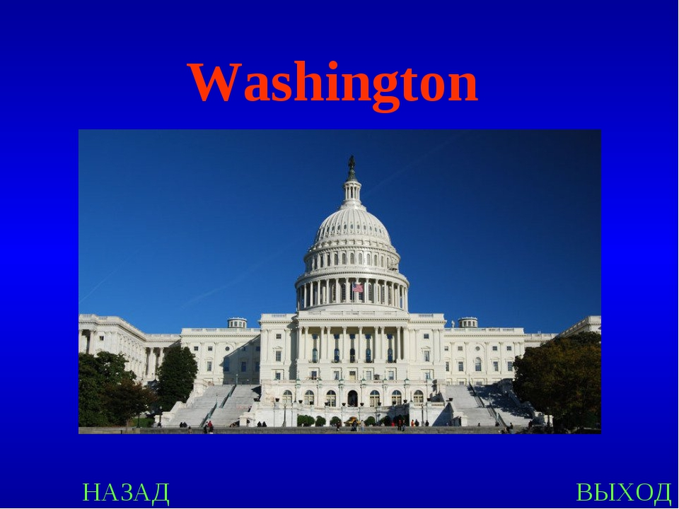 НАЗАД ВЫХОД Washington