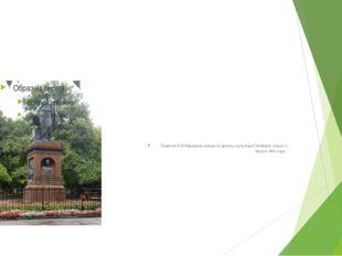 Памятник Н.М.Карамзину создан по проекту скульптора Гальберга, открыт в авгу