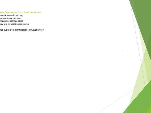 Из стихотворения Садовникова Д.Н. «Волжские эскизы». Широкой полосой к реке с...
