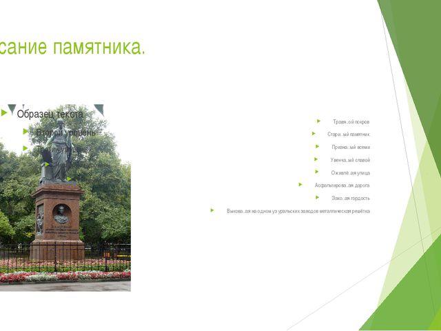 Описание памятника. Травя..ой покров Стари..ый памятник Призна..ый всеми Увен...