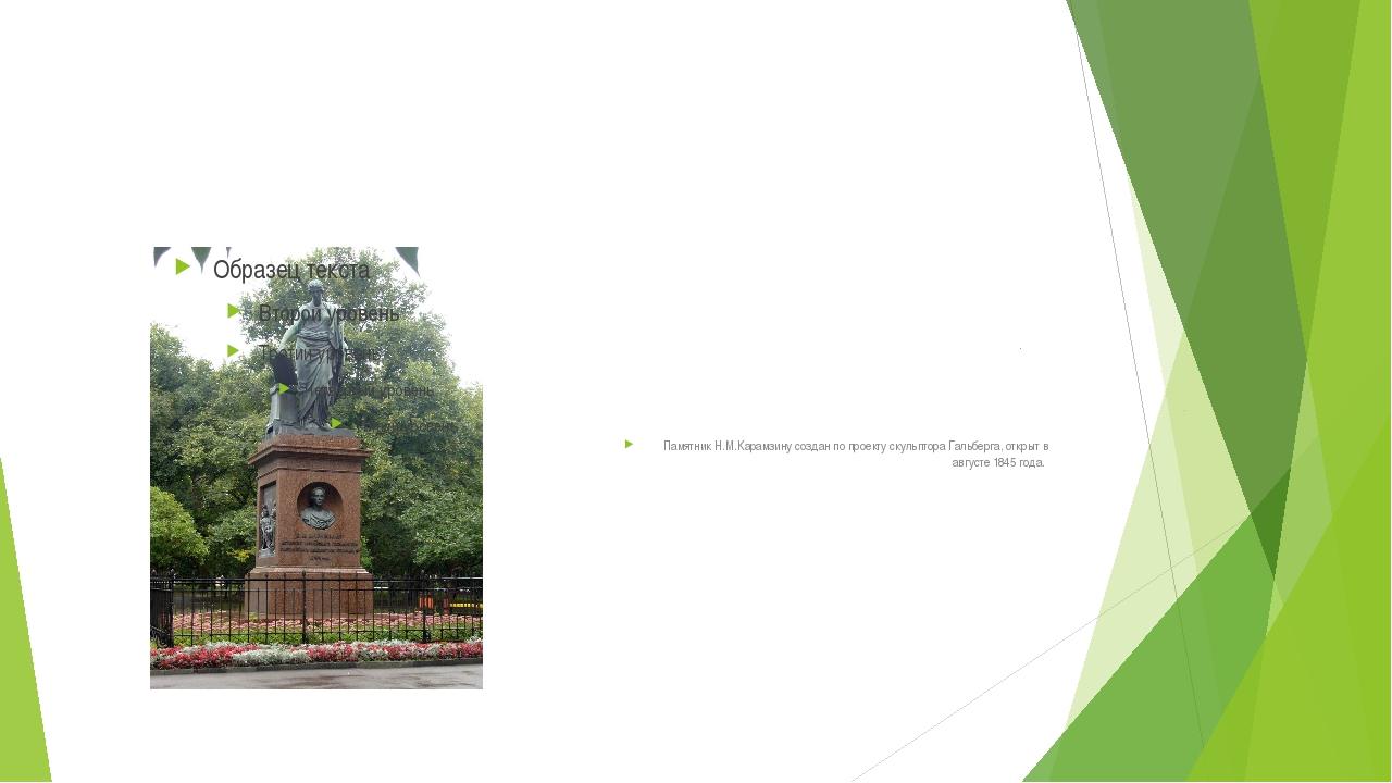 Памятник Н.М.Карамзину создан по проекту скульптора Гальберга, открыт в авгу...