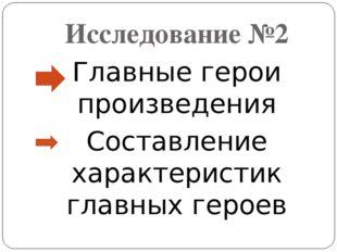 Исследование №2 Главные герои произведения Составление характеристик главных