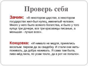 Проверь себя Зачин: «В некотором царстве, в некотором государстве жил-был куп