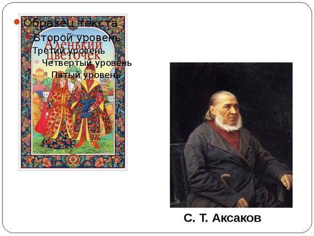 С. Т. Аксаков