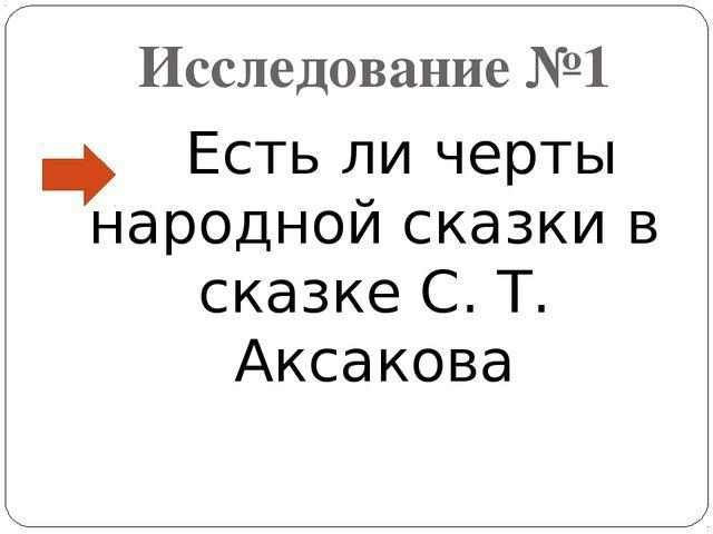 Исследование №1 Есть ли черты народной сказки в сказке С. Т. Аксакова