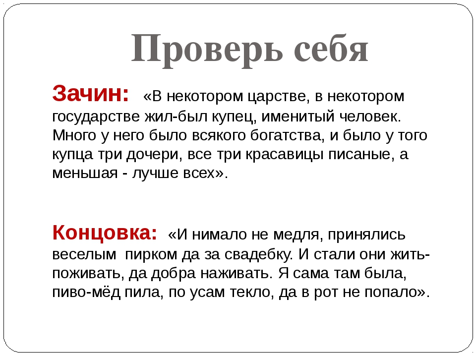 Проверь себя Зачин: «В некотором царстве, в некотором государстве жил-был куп...