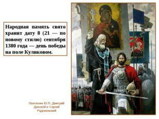 Народная память свято хранит дату 8 (21 — по новому стилю) сентября 1380 года