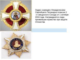 Орден учреждён Определением Святейшего Патриарха Алексия II и Священного Сино