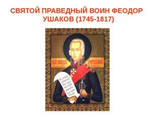 СВЯТОЙ ПРАВЕДНЫЙ ВОИН ФЕОДОР УШАКОВ (1745-1817)