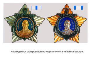 Награждаются офицеры Военно-Морского Флота за боевые заслуги.