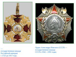 О́рден Святого Алекса́ндра Не́вского — государственная награда Российской имп