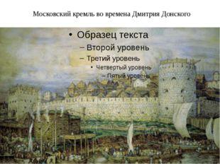 Московский кремль во времена Дмитрия Донского