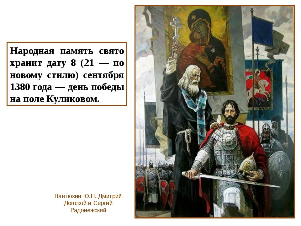Народная память свято хранит дату 8 (21 — по новому стилю) сентября 1380 года...