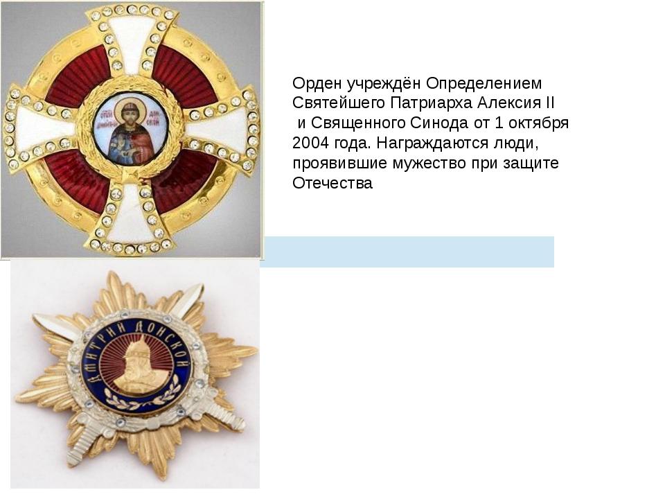 Орден учреждён Определением Святейшего Патриарха Алексия II и Священного Сино...