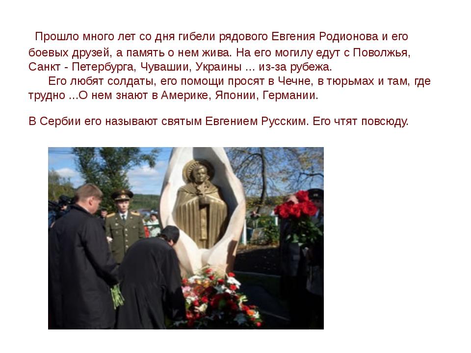 Прошло много лет со дня гибели рядового Евгения Родионова и его боевых друзе...