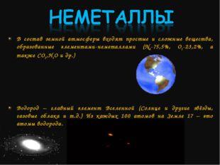 В состав земной атмосферы входят простые и сложные вещества, образованные эл