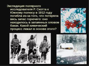 Экспедиция полярного исследователя Р. Скотта к Южному полюсу в 1912 году поги