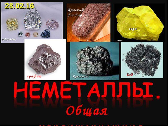 Общая характеристика алмазы графит Красный фосфор сера йод кремний *