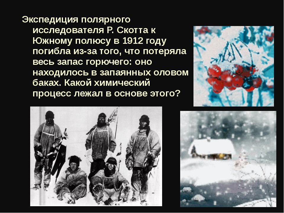 Экспедиция полярного исследователя Р. Скотта к Южному полюсу в 1912 году поги...