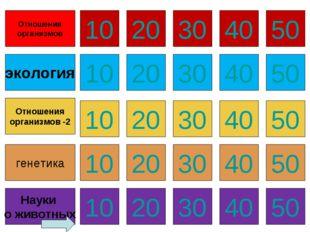 Отношения организмов 10 20 30 40 50 экология Отношения организмов -2 генетика