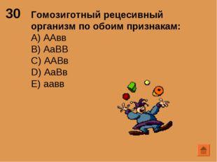 30 Гомозиготный рецесивный организм по обоим признакам: А) ААвв B) АаВВ C) АА