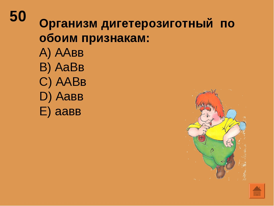 50 Организм дигетерозиготный по обоим признакам: А) ААвв B) АаВв C) ААВв D) А...
