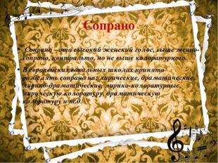 Сопрано Сопрано – это высокий женский голос, выше меццо-сопрано, контральто,