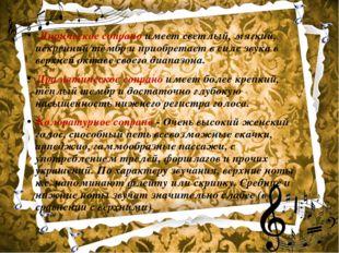Лирическое сопрано имеет светлый, мягкий, искренний тембр и приобретает в си