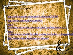 Интернет-ресурсы: http://www.youtube.com/watch?v=4QFybJCTWIM http://music-edu