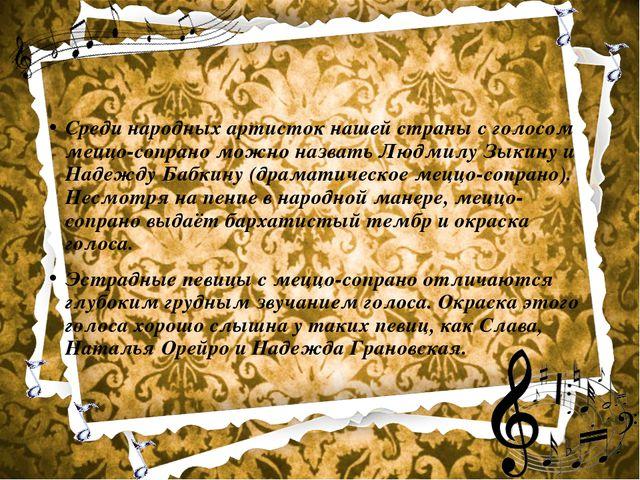 Среди народных артисток нашей страны с голосом меццо-сопрано можно назвать Лю...