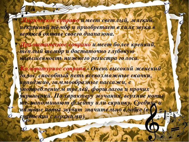 Лирическое сопрано имеет светлый, мягкий, искренний тембр и приобретает в си...