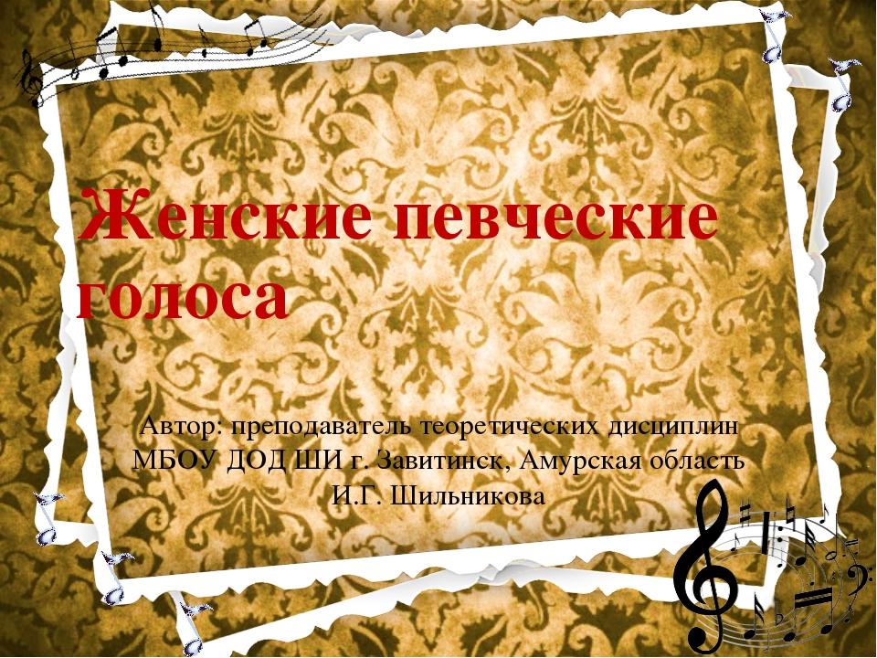 Женские певческие голоса Автор: преподаватель теоретических дисциплин МБОУ ДО...