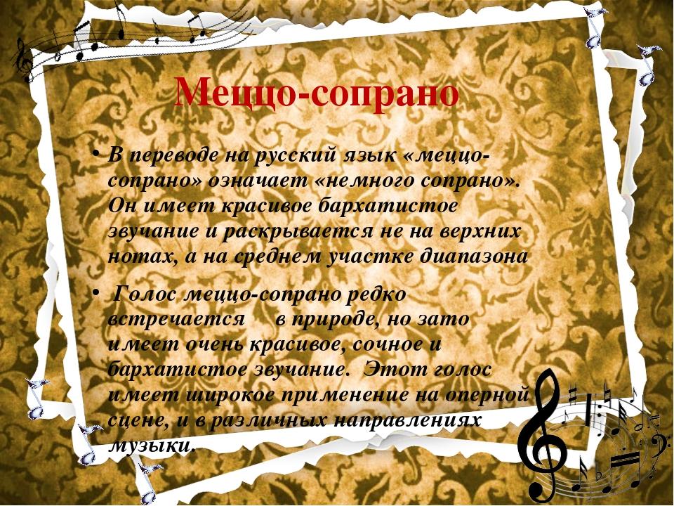 Меццо-сопрано В переводе на русский язык «меццо-сопрано» означает «немного со...