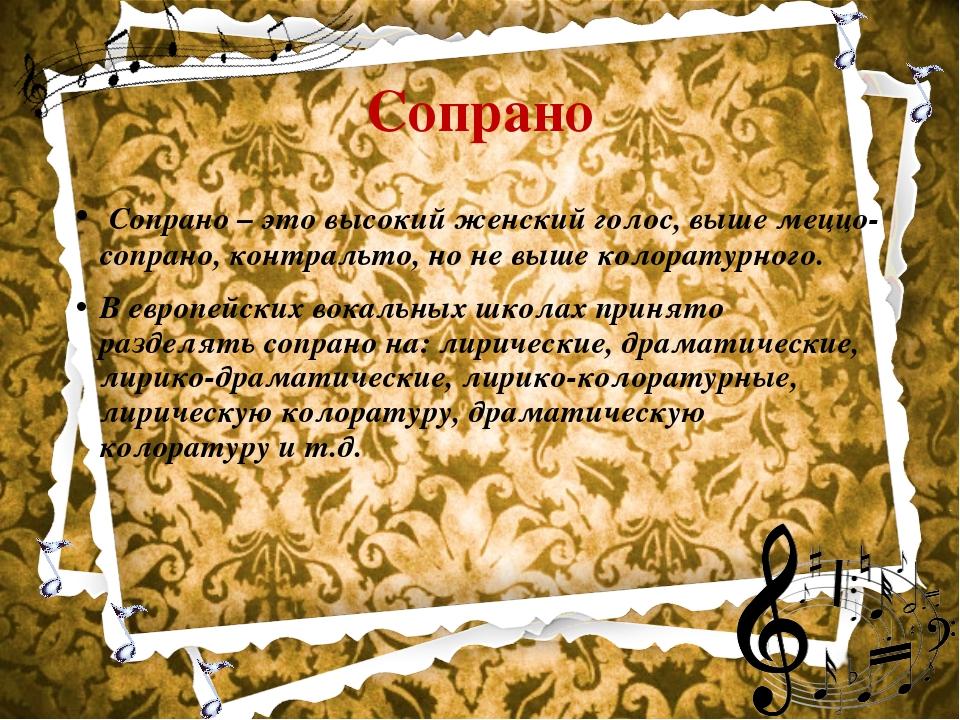 Сопрано Сопрано – это высокий женский голос, выше меццо-сопрано, контральто,...
