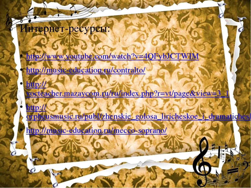 Интернет-ресурсы: http://www.youtube.com/watch?v=4QFybJCTWIM http://music-edu...