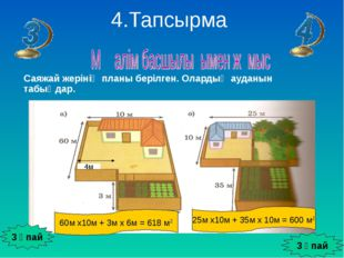 4.Тапсырма Саяжай жерінің планы берілген. Олардың ауданын табыңдар. 4м 60м х1